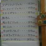 福田パン - メニュー