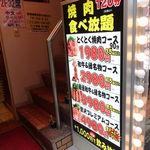 56689670 - 食べ放題メニュー