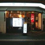お好み焼 ひろ - お店の入り口