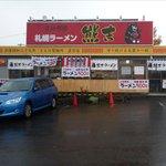 札幌ラーメン 熊吉 - 外観です
