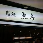 鮨処 魚喜 -