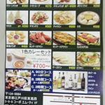 アジアンダイニング NISA - 店舗チラシ ディナー