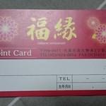 福縁 - スタンプカード(500円1スタンプで20スタンプで500円引き)