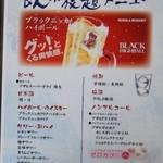 福縁 - 飲み放題メニュー