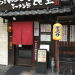 ちょんまげ食堂 ラーメン部 - 外観