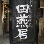 田燕居 - 店内看板