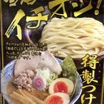 56702025 - 得製つけ麺、イチオシの現地ポスター