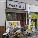 梅月 - 横浜橋商店街入口にある