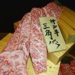 神戸びいどろ - 神戸牛 三角バラ♥(°▽°)ウッシッシ