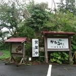 田里津庵 - 小さな道路にはいります