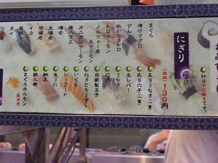 回転寿司日本一 南海通り店