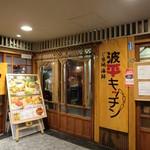 波平キッチン - 外観