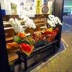 菜々魚々~ちょっとお肉~ - お祝いのお花