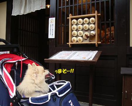 牛まんカフェ喜八郎 上三之町店