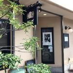 56729993 - 柳原の恵比寿神社から、線路沿いの道を3〜400m東へ行ったところにある、本格コーヒーと洋食のお店です