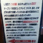 EX - 紹介看板。日本中・・は大げさかも。