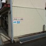 戸田うちわ餅店 - お店の横に駐車スペース有り  2~3台ほど