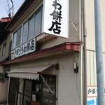 戸田うちわ餅店 - お店の外観