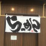 岩本屋 -
