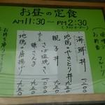 Higashiyamatorihachi - ランチメニューになります