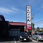 長崎屋 - 外観