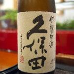 東家 - 久保田 吟醸原酒