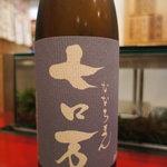 東家 - 花泉酒造 七ロ万(ななろまん)無濾過生貯蔵酒
