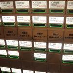 幻の中華そば加藤屋 にぼ次朗 -