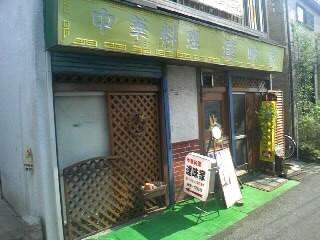 中華料理 達味家