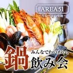 呑んべぇと肉の聖地 AREA 51 -