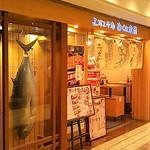 立飲み寿司 三浦三崎港 めぐみ水産 - 店頭でマグロがお出迎え