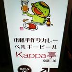 Kappa亭 -