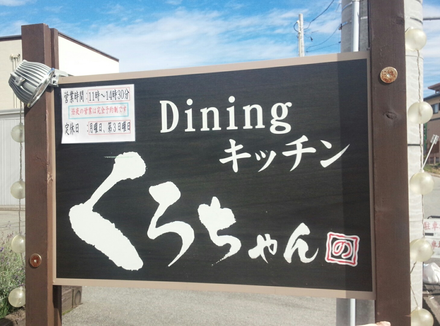 Diningキッチン くろちゃん