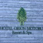 ホテル オリオン -