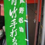 とかの - 緑の幟は「青竹手打ち」の証