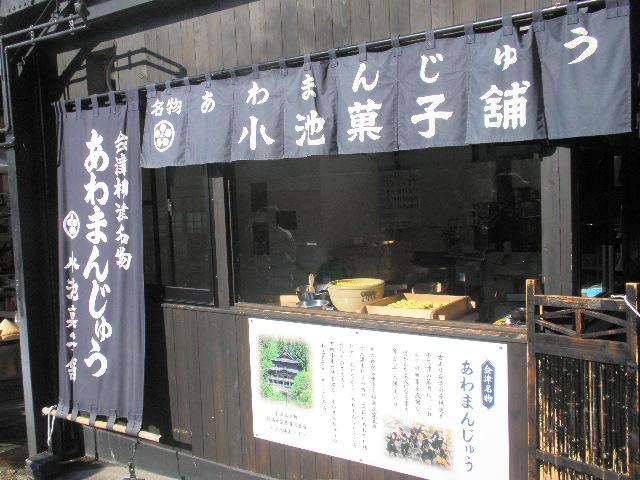 小池菓子舗 飯盛山店