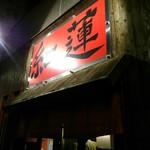 紅蓮 - 店の看板」
