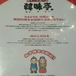 焼肉・韓国料理 韓味亭。 - お子様も大歓迎!