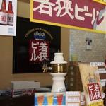 千鳥苑 お食事処 - 若狭ビール