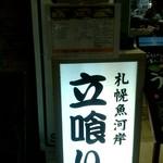 札幌シーフーズ - 立ち食い寿司