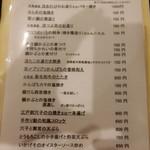 味彩 悠 - 料理メニュー2