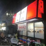 泰江飯店 - 夜のお店