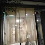 笠庄 - お店入り口