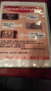 京都きん家 - 記念日に。