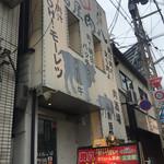 56806600 - 目の前は神戸ラーメン