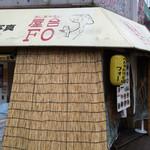 アジア屋台FO - この雰囲気は強烈。