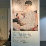 56812635 - 兵庫県立美術館                       藤田嗣治展