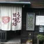 甘味喫茶 侘助 - お店入口