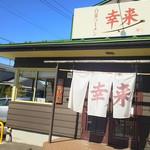 56819727 - 白菜ラーメン幸来