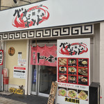 麺歩 バガボンド 本店 - 麺歩バガボンド本店(鹿児島県鹿児島市山下町)外観